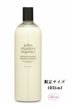 ジョンマスターオーガニック ラベンダー&アボカド インテンシブコンディショナー1035ml【訳あり特価:ボトルヘコミ有、返品不可】