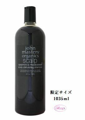 ジョンマスターオーガニックスペアミント&メドースウィート スキャルプシャンプー 1035mlビックボトル【#7L89】送料無料