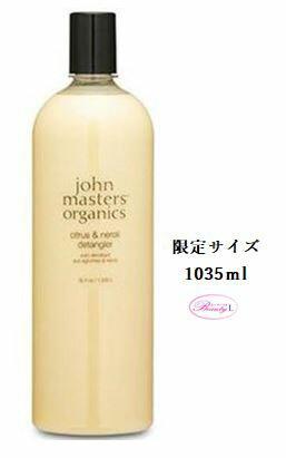ジョンマスターオーガニックシトラス&ネロリ デタングラー 1035ml ビックサイズ【#7F612】