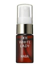 ハーバー HABA薬用ホワイトレディ 10ml (kd) 【医薬部外品】【メール便のみ】