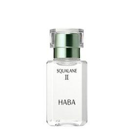 ハーバー HABA高品位 スクワラン II 15ml (kd)【メール便のみ】【送料無料】