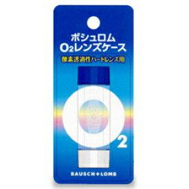 【ボシュロム・ジャパン】 O2 レンズケース 【日用品・生活雑貨:ヘルスケア・美容:衛生・生理用品:コンタクトレンズ用品】