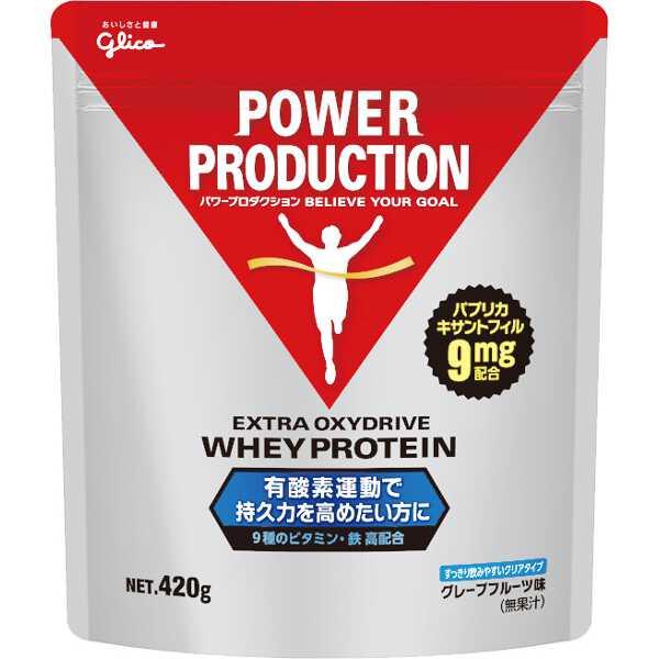 【江崎グリコ】 パワープロダクション オキシドライブ ホエイプロテイン #G76021 420g 【健康食品:サプリメント:機能性成分:プロテイン】