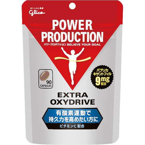 【江崎グリコ】 パワープロダクション オキシドライブ サプリメント(ソフトカプセル) #G76030 90粒入り 【健康食品:サプリメント:ビタミン:ビタミンE】