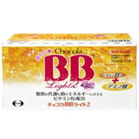 【エーザイ】 チョコラBBライト2 10本セット 100ml×10本 【健康食品:ドリンク剤:ビタミン含有保健剤】【チョコラBB】