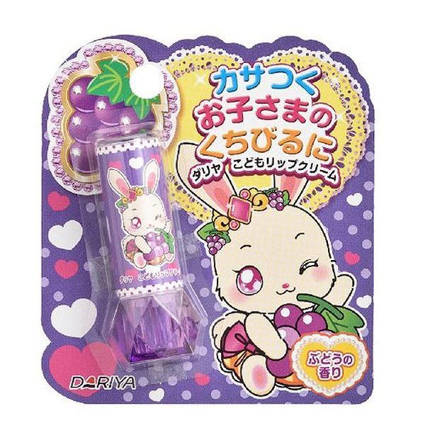 【ダリヤ】 こどもリップクリーム ぶどうの香り 2.6g 【化粧品・コスメ:スキンケア:リップケア】
