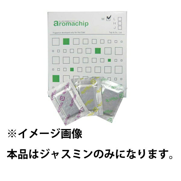 【タイジ】 おしぼり芳香剤 アロマチップ(30個入) ジャスミン(J) 【キッチン用品:雑貨】