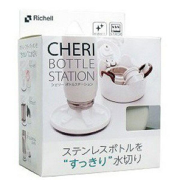【リッチェル】 ボトルステーション シェリ— アイボリ— 【キッチン用品:収納・ホルダー】