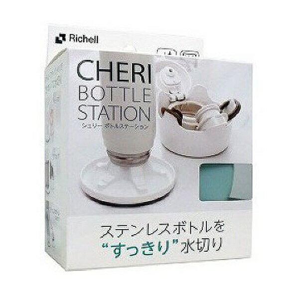 【リッチェル】 ボトルステーション シェリ— ライトブル— 【キッチン用品:収納・ホルダー】