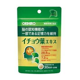 【オリヒロ】 イチョウ葉エキス 120粒 【健康食品:サプリメント:植物由来:西洋ハーブ:イチョウ】