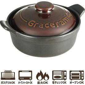 【カクセ—】 Graceramic(グレイスラミック) 陶製洋風土鍋 17cm GC-01 【キッチン用品:調理用具・器具:土鍋:IH非対応】【Graceramic(グレイスラミック)】
