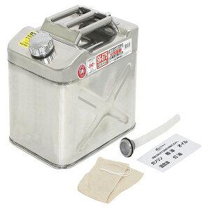 【大自工業】 ガソリン携行缶 ステンレス製 20L #SK-675 【カー用品:セキュリティ・セーフティ用品:緊急・応急用品:ガソリン携行缶】