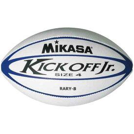 【ミカサ】 ユースラグビーボール4号 [カラー:ホワイト×ブルー] #RARYB 【スポーツ・アウトドア:ラグビー:ボール】