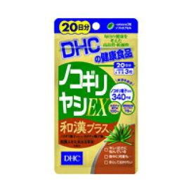 【DHC】 ノコギリヤシEX和漢プラス 20日分 60粒入り 【健康食品:サプリメント:植物由来:西洋ハーブ:ノコギリヤシ】