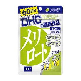 【DHC】 メリロート 60日分 120粒 【健康食品:サプリメント:植物由来:西洋ハーブ:イチョウ】