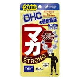 【DHC】 DHC マカ ストロング 20日分 60粒 【健康食品:サプリメント:植物由来:西洋ハーブ:マカ】