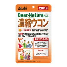 【アサヒフードアンドヘルスケア】 ディアナチュラスタイル 濃縮ウコン 40粒 【健康食品:サプリメント:植物由来:東洋ハーブ:ウコン・ガジュツ】【Dear-Natura】