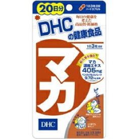 【DHC】 DHCの健康食品 マカ 20日分 60粒 【健康食品:サプリメント:植物由来:西洋ハーブ:マカ】