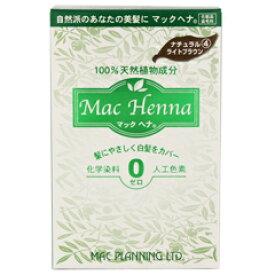 【マックプランニング】 マックヘナ ハーバルヘアトリートメント 4 ナチュラルライトブラウン 100g 【ヘアケア:カラーリング:レディース・女性用:ヘナ】【マックヘナ ハーバルヘアトリートメント】