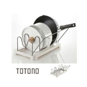 【リッチェル】 引出し用 鍋・フライパンスタンド トトノ 【キッチン用品:収納・ホルダー:収納ラック・ワゴン】