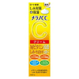 【ロート製薬】 メラノCC 薬用 しみ対策保湿クリーム 23g 【化粧品・コスメ:スキンケア:乳液・ミルク】