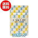 【送料無料】悠悠館 LAKUBI(ラクビ) 1袋:31粒入り