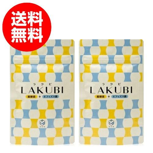 【送料無料】悠悠館 LAKUBI(ラクビ) 1袋:31粒入り ×2袋セット