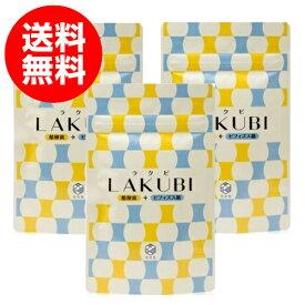 【送料無料】悠悠館 LAKUBI(ラクビ) 1袋:31粒入り ×3袋セット