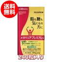 【送料無料】メタバリアプレミアムS 240粒 袋タイプ