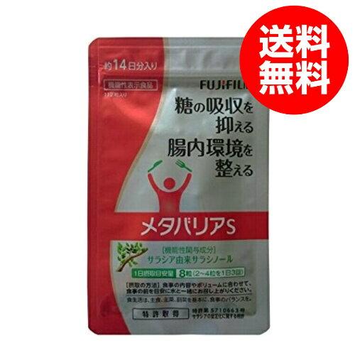 【送料無料】メタバリアS 112粒 袋タイプ 約14日分
