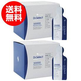 Dr.Select ドクターセレクト 300000 プラセンタ ドリンク スマートパック 15ml × 30包 2個セット