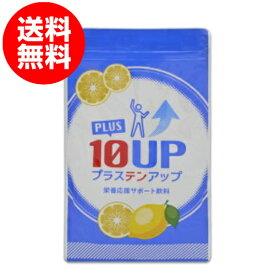 【送料無料】プラステンアップ 240g 30杯分 レモン味