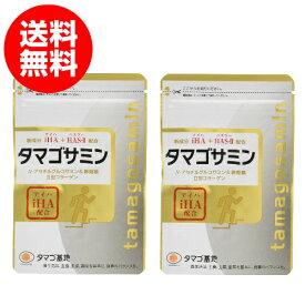 タマゴサミン 90粒 ×2袋セット タマゴ基地 グルコサミン サプリメント
