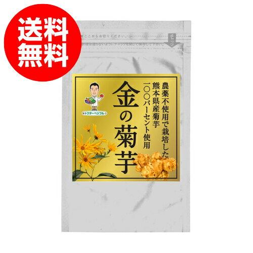 【送料無料】金の菊芋 200粒入り 約1か月分 イヌリン 血糖値 サプリメント