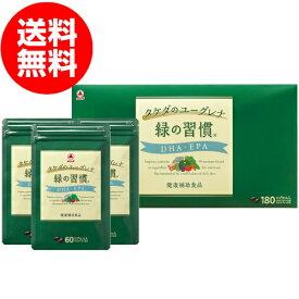 タケダのユーグレナ 緑の習慣 DHA・EPA 180カプセル