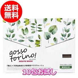 ゴッソトリノ 10包 お試し マウスウォッシュ 口臭ケア 虫歯 歯周病予防