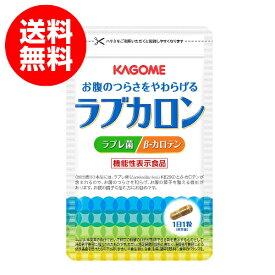 カゴメ ラブカロン 31粒 約1か月分 ラブレ菌 サプリメント