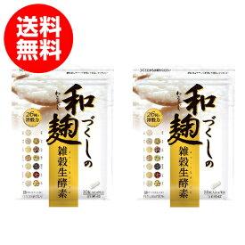 和麹づくしの雑穀生酵素 30粒入り 2袋セット 約2ヶ月分 ダイエット サプリメント