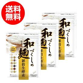 和麹づくしの雑穀生酵素 30粒入り 3袋セット 約3ヶ月分 ダイエット サプリメント