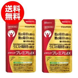 メタバリア プレミアムEX 240粒 約30日分 2袋セット