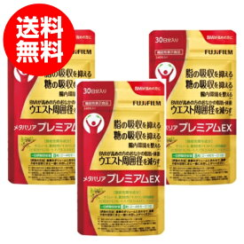 メタバリア プレミアムEX 240粒 約30日分 3袋セット