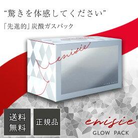 エニシーグローパック フェイシャルジェルパック 10回分セット 炭酸ガスパック エニシー 正規品