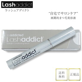 ラッシュアディクト アイラッシュ コンディショニング セラム 5ml まつ毛美容液 正規品