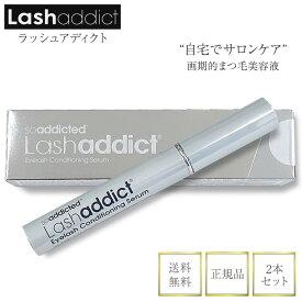 ラッシュアディクト アイラッシュ コンディショニング セラム 5ml 2本セット まつ毛美容液 正規品