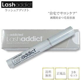 ラッシュアディクト アイラッシュ コンディショニング セラム 5ml 3本セット まつ毛美容液 正規品