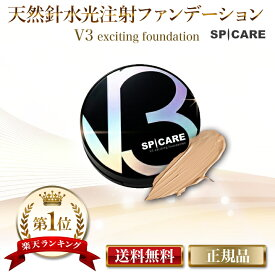 V3ファンデーション スピケア SPCARE エキサイティングファンデーション 15g 正規品