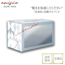 エニシー グローパック 炭酸ガスパック エニシー 10回分セット 正規品