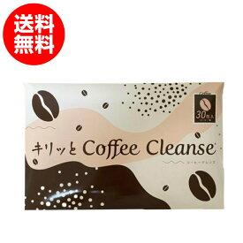ドクターコーヒー Dr.Coffee 30包入り コーヒー味 キリッとコーヒークレンズ
