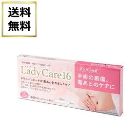 レディケア16 ギネマム Lady Care16 衛生日用品・衛生医療品