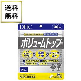 DHC ボリュームトップ 30日分 送料無料